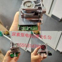 供应尿素泵电机博世6.5