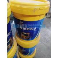 华菱专用防冻液