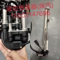 供应液位传感器(陕汽)DZ95259740762