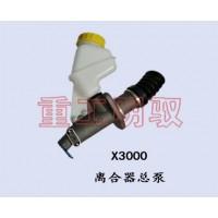 X3000 离合器主缸