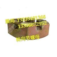 重汽豪沃配件 转向节螺塞(5.5T/诸城)