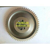 WD618凸轮轴齿轮  61800050144