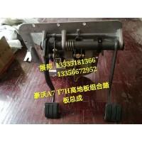 重汽豪沃高地板驾驶室 组合踏板操纵总成(