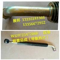 重汽豪沃  压油钢管总成(带散热片)
