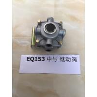 EQ153中号继动阀