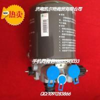 供应斯太尔豪沃 干燥器总成AZ9100368471