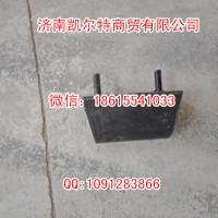 供应中国重汽199012520011后桥限位块总成