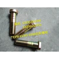 重汽豪沃T7H后轮配件 车轮螺栓(M22×1.5×92)