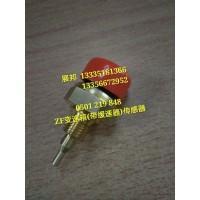重汽ZF变速箱配件  (带缓速器)传感器