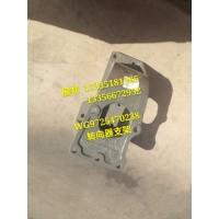 重汽豪沃 转向器支架(右置车)