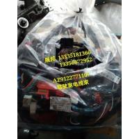 重汽豪沃T5G 驾驶室电线束(D10B/新内饰)