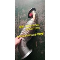 重汽豪瀚 排气挠管(气助SCR)