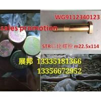重汽车型  车轮螺栓(35CrMo)