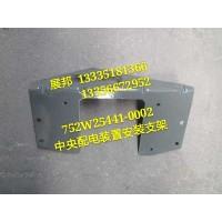 重汽豪沃T7H 中央配电装置安装支架