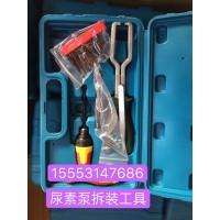 供应尿素泵拆装工具