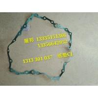 重汽ZF16S1650变速箱 纸垫CL