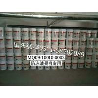 防冻液曼机专用MQ09-10010-0002