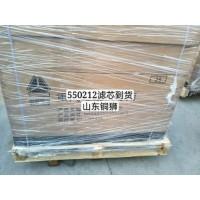 滤芯550212