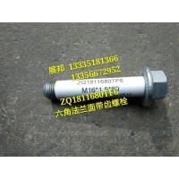 重汽豪沃原厂六角法兰面带齿螺栓m16*1.5*80