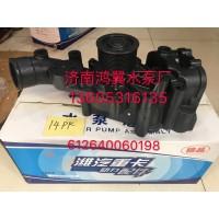 14PK水泵总成612640060198