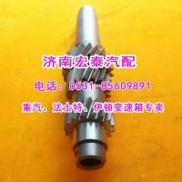 AZ2210030401副轴 重汽HW19710T十档变速箱