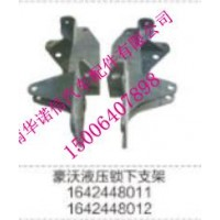 重汽豪沃液压锁下支架AZ1642448011