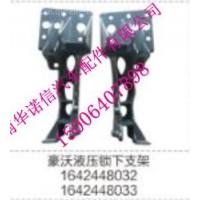 重汽豪沃液压锁下支架AZ1642448033