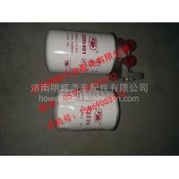重汽豪沃轻卡配件机油滤清器总成 HA110047