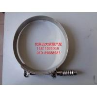 H4119308010A0中冷器钢管卡箍