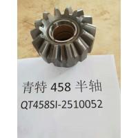 青特 458半轴  QT458SI-2510052【专业生产齿轮配套产品】