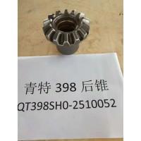 青特 398后锥齿轮QT398SH0-2510052【专业生产齿轮配套产品】