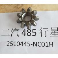 东风485轴间差速器行星齿轮2510445-NC01H【专业生产齿轮】配套厂家