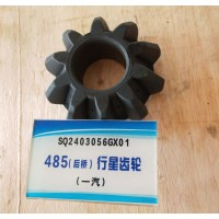 一汽解放485(后桥)行星齿轮SQ2403056GX01【专业生产齿轮】配套产品