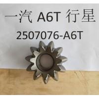 一汽解放A6T轴间差速器行星齿轮2507076-A6T【专业生产齿轮】配套厂家
