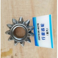 重汽豪沃AC16轴间差速器行星齿轮2507036-AC16【专业生产齿轮】配套厂家