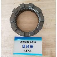 重汽豪沃AC16结合环2507032-AC16【专业生产齿轮】配套厂家