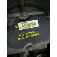 重汽豪瀚N7G  ZF16S2530TO变速器
