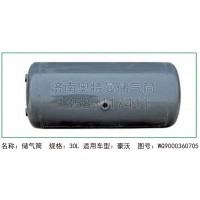 豪沃储气筒WG9000360705