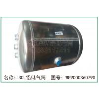 铝储气筒WG9000360790