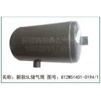 新款储气筒812W51401-0194