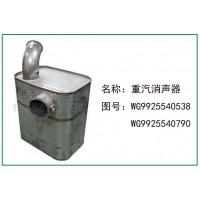 重汽消声器WG9925540538