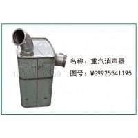 重汽消声器WG9925541195