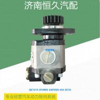QC12/13-D10WX 3407020-454-ZC10 锡柴6DF2齿轮泵