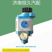 QC16/13-WXA 35050104BKZ-03H 锡柴6110、4110增压齿轮泵