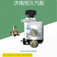 QC22/15-WP10A 2002 潍柴WP10齿轮泵