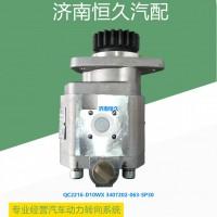 QC22/16-D10WX 3407202-063-SP30 锡柴6110齿轮泵