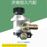 QC25/15-P11 日野P11发动机齿轮泵