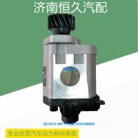 QC32/13-WP-PY三孔1032300004  潍柴斯太尔WP10齿轮泵