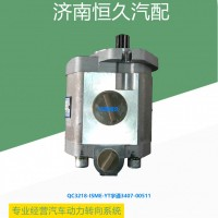 QC32/18-ISME-YT宇通3407-00511  康明斯齿轮泵