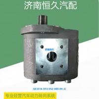 QC35/16-D14 D52-000-09+A 齿轮泵